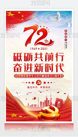 大气十一国庆节新中国成立72周年海报国庆海报