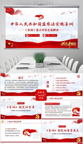 《中华人民共和国监察法实施条例》重点内容解读