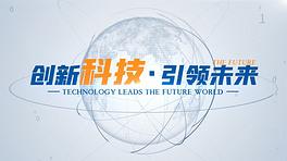 4K创新科技引领未来地球连线简约文字标题