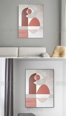 北欧莫兰迪色粉色几何抽象装饰画