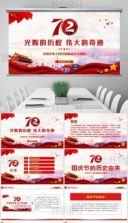 红色大气十一国庆节新中国成立72周年PPT