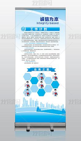 蓝色时尚企业文化企业简介宣传展板