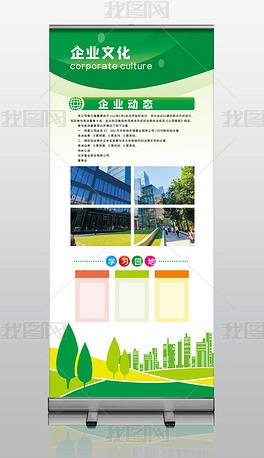 绿色环保企业简介企业文化易拉宝矢量图