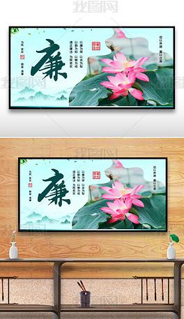 中国风荷花敬廉崇俭廉政宣传画
