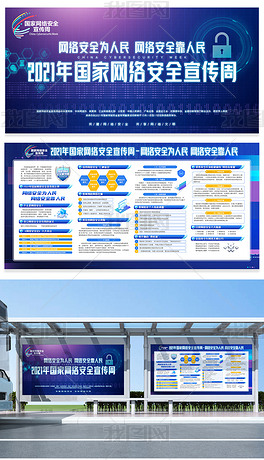 2021年国家网络安全宣传周展板宣传栏设计