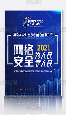 中国西安2021年国家网络安全宣传周海报展板