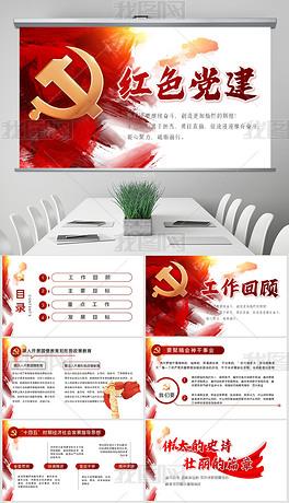 红色党建党支部工作总结汇报计划PPT党课