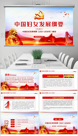 中国妇女发展纲要(2021—2030年)党建