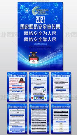 2021年国家网络安全宣传周海报挂画设计模板