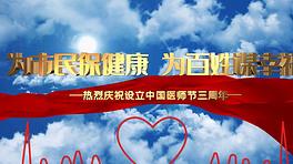 大气医疗社会保障医院公益宣传AE片头模板