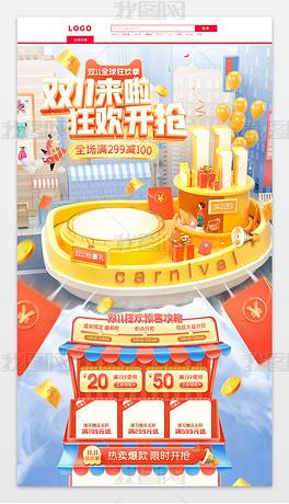 2021年C4D红色立体双11狂欢节首页模板