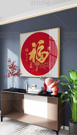 字画现代简约民俗新中式喜庆玄关装饰画3