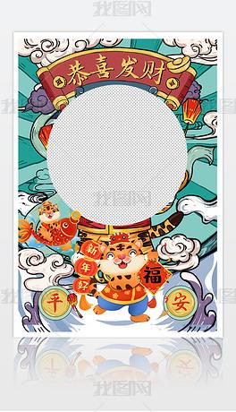 2022虎年新年KT板拍照框合影牌设计模板