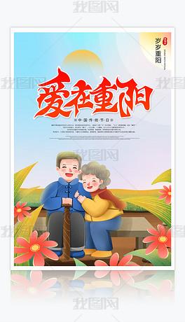 传统节日重阳节爱老敬老宣传海报