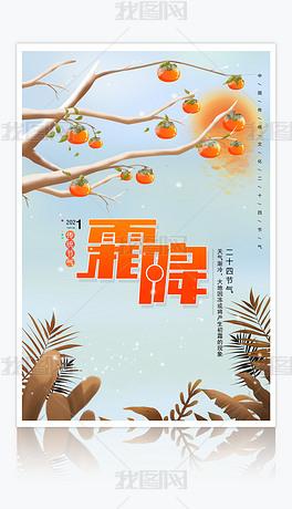 清新简约时尚二十四节气霜降节气海报