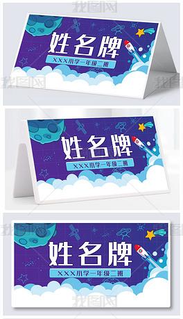 神舟飞船可爱卡通姓名牌幼儿园名字贴背景模板