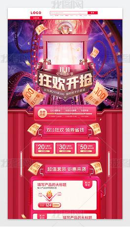 2021年红色立体双11狂欢节大促首页模板