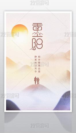 大气重阳节创意海报设计