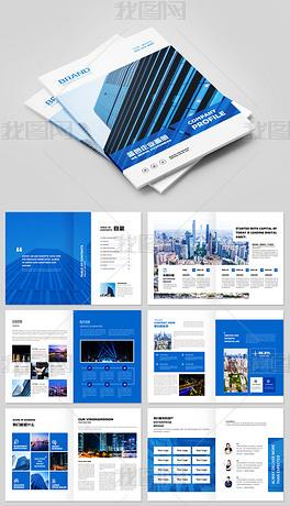 蓝色大气企业画册企业宣传册AI模板