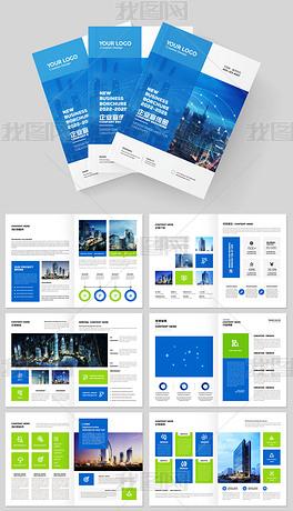 蓝色大气企业画册企业宣传册招商画册AI模板