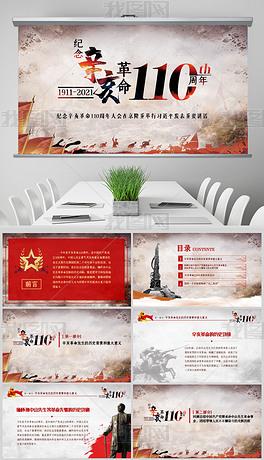 辛亥革命110年党史知识学习国防爱国主义教育
