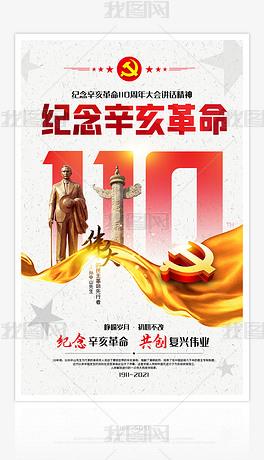 红色创意大气纪念辛亥革命展览宣传展板海报挂画