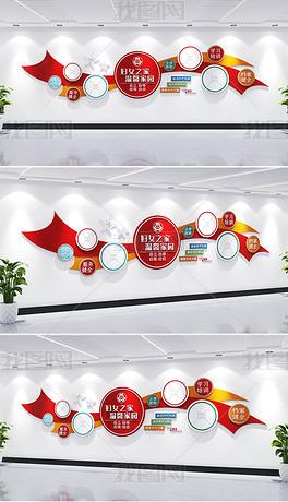 妇联文化墙巾帼心向党共筑中国梦妇女之家照片墙