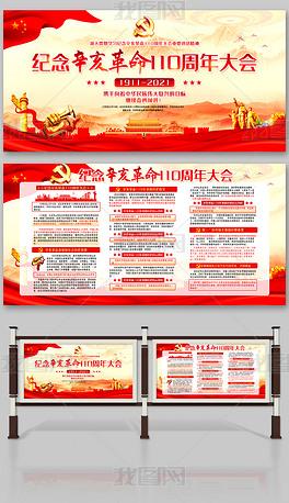 纪念辛亥革命110周年大会重要讲话宣传栏展板