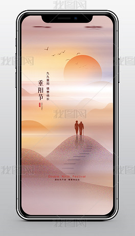 简约中国风重阳节手机海报