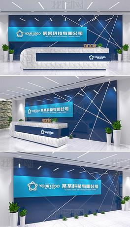 创意蓝色商务企业形象墙logo墙前台背景墙