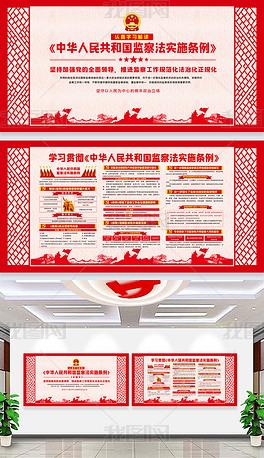 中华人民共和国监察法实施条例宣传栏