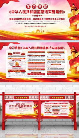 中华人民共和国监察法实施条例板报