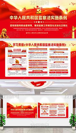 中华人民共和国监察法实施条例展板