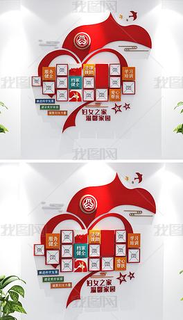 心形妇联巾帼心向党共筑中国梦妇女之家照片墙