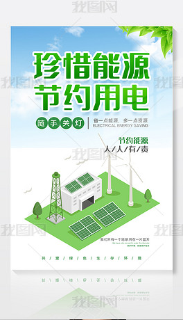 企业珍惜能源节约用电从我做起宣传海报展板设计