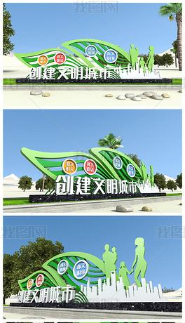 城市景观小品创文雕塑文明城市雕塑