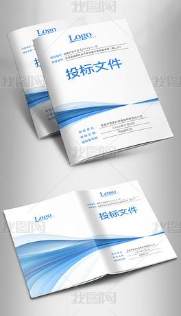 公司企业投标文件投标书招标书画册封面模板
