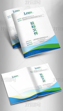 公司企业投标文件投标书招标书封面画册设计
