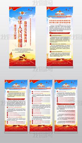 中华人民共和国监察法实施条例宣传展板X展架