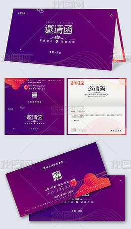 企业年会邀请函2022春节邀请函请柬设计模板