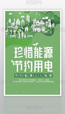 简洁创意珍惜能源节约用电海报设计