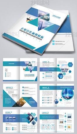 蓝色大气科技画册企业宣传册AI模板