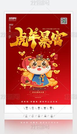 新年放假通知2022年元旦虎年海报展板舞台