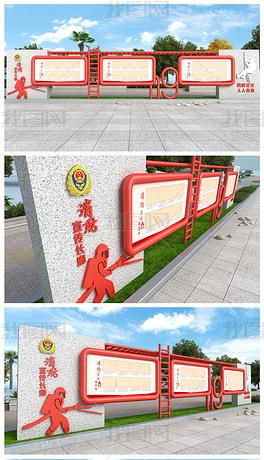 消防宣传栏党建宣传栏消防雕塑宣传栏设计