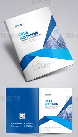 蓝色画册封面标书教材封面企业宣传册设计