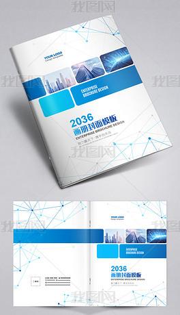 蓝色画册封面标书教材封面企业文化宣传册设计