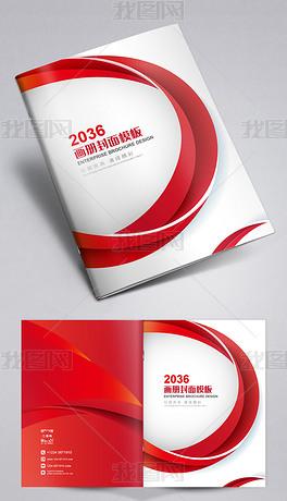 红色画册封面标书教材封面企业文化宣传册设计