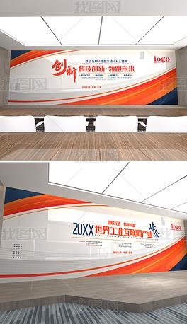 橙色活力流线会议活动舞台背景展板