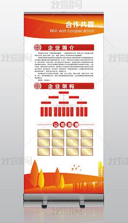 红色大气合作共赢企业架构企业介绍矢量图设计
