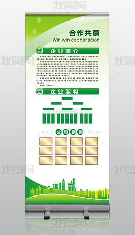 矢量图绿色企业介绍展架画设计